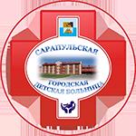 Сарапульская городская детская больница